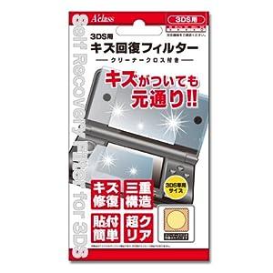 3DS用キズ回復フィルター
