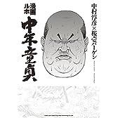 漫画ルポ 中年童貞 (LEED Cafe comics)