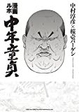 Amazon.co.jp漫画ルポ 中年童貞 (LEED Cafe comics)