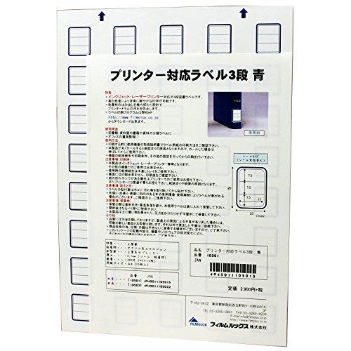 フィルムルックス プリンター対応ラベル 3段 青色 10501 400片入
