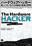 ハードウェアハッカー?新しいモノをつくる破壊と創造の冒険