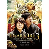 【DVD】 Dear Girl?Stories?THE MOVIE3 六人の龍馬編