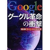 グーグル革命の衝撃 (新潮文庫)