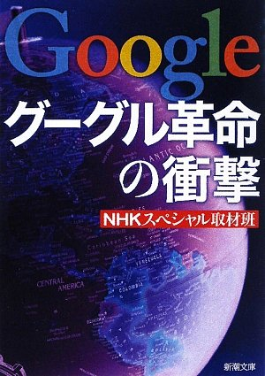 グーグル革命の衝撃 (新潮文庫)の詳細を見る