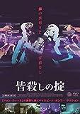 皆殺しの掟[DVD]