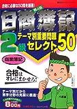 日商簿記2級 テーマ別重要問題セレクト50 商業簿記 第4版 (最速マスターシリーズ)
