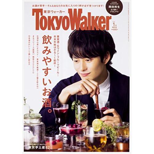 東京ウォーカー2018年1月増刊号