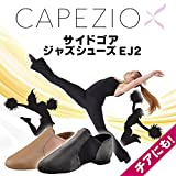 【カペジオ】EJ2*サイドゴアジャズシューズ・スリッポンタイプ(2色)ジャズにチアに部活に!