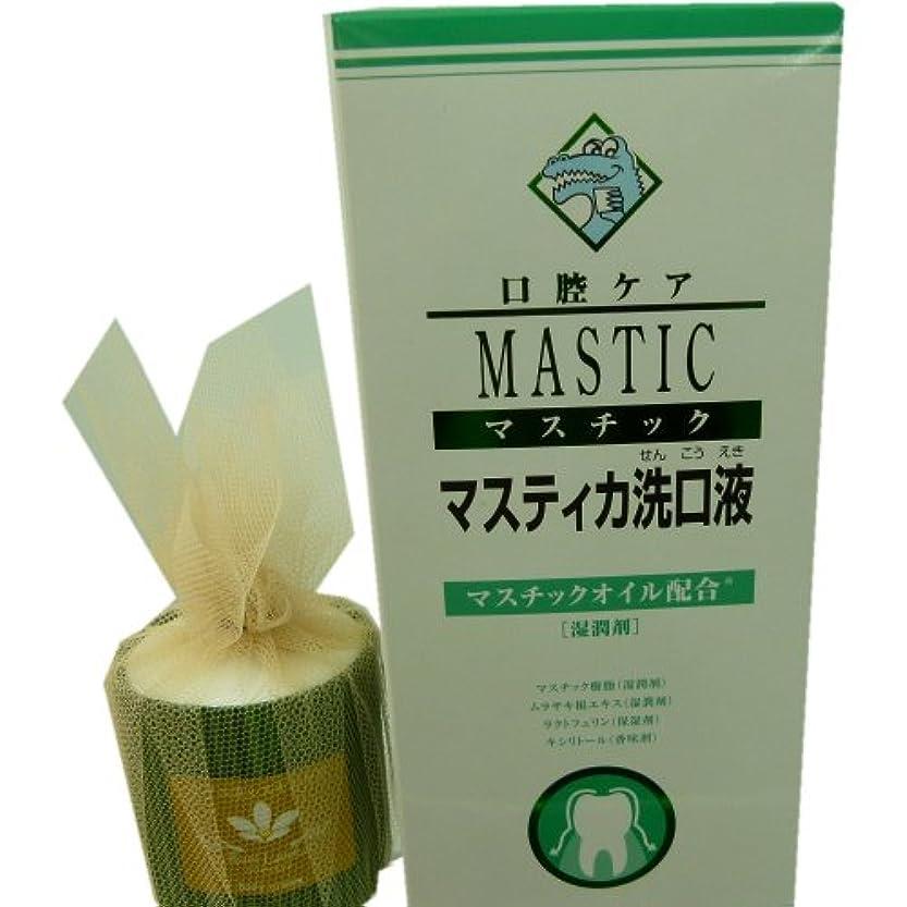 許容できる荒野マニアマスティカ洗口液+RaviLankaブラシカボディクリーム
