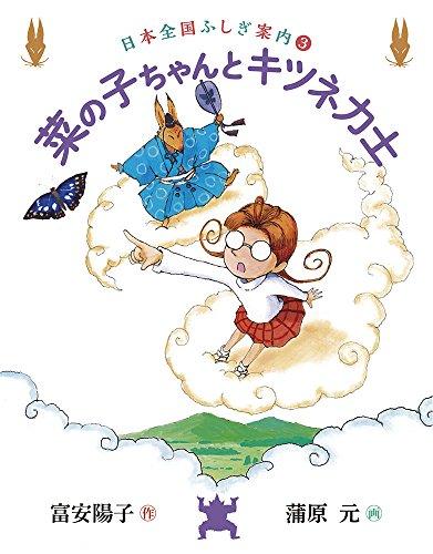 菜の子ちゃんとキツネ力士 日本全国ふしぎ案内3 (福音館創作童話シリーズ)