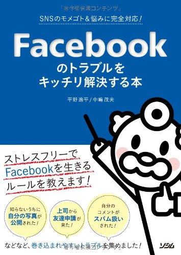 Facebookのトラブルをキッチリ解決する本の詳細を見る