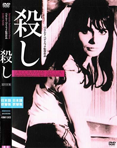 殺し HDリマスター版 [DVD]