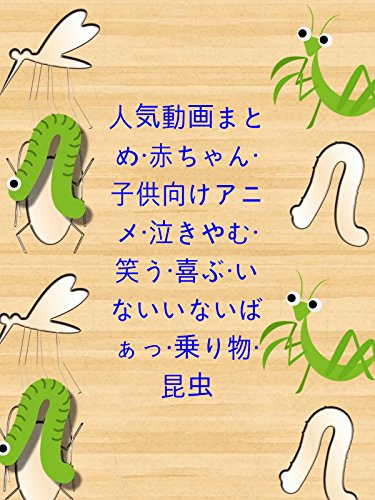 人気動画まとめ・赤ちゃん・子供向けアニメ・泣きやむ・笑う・喜ぶ・いないいないばぁっ・乗り物・昆虫