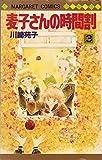 麦子さんの時間割(3) (マーガレットコミックス)