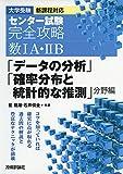 センター試験完全攻略 数IA・IIB「データの分析」「確率分布と統計的な推測」分野編 (単元攻略)