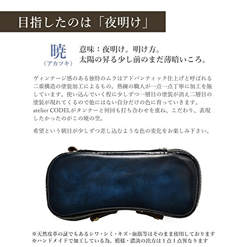 atelierCODEL(アトリエコデル)『本革メガネケース』
