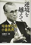 KADOKAWA/中経出版 山岡 淳一郎 逆境を越えて 宅急便の父 小倉昌男伝の画像