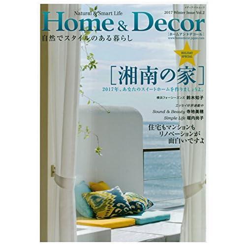 Home & Decor Vol.2 (メディアパルムック)