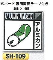 つくし工房 産業廃棄物分別標識 Bタイプ 400×400mmSCボード(1mm厚・裏面両面テープ付)SH-109 アルミカン