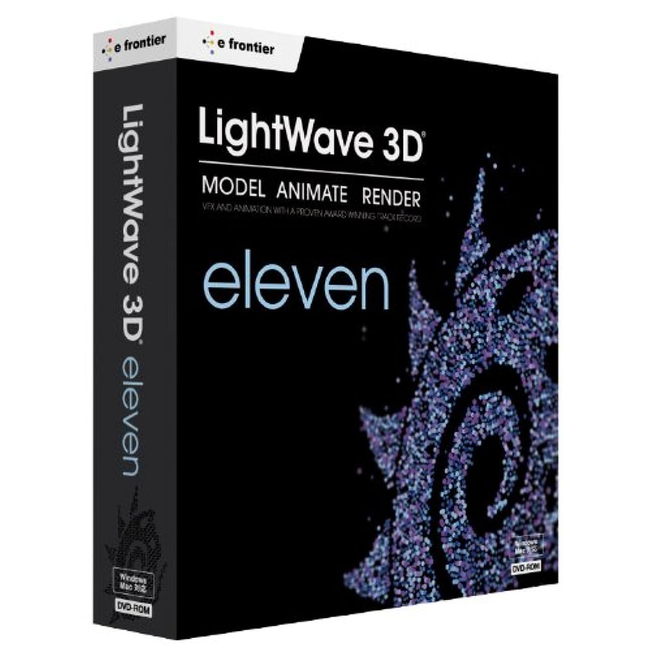 専門用語マラウイ基本的なNewtek LightWave 11 デザイン ソフトウェア ◆アカデミック版◆並行輸入品◆