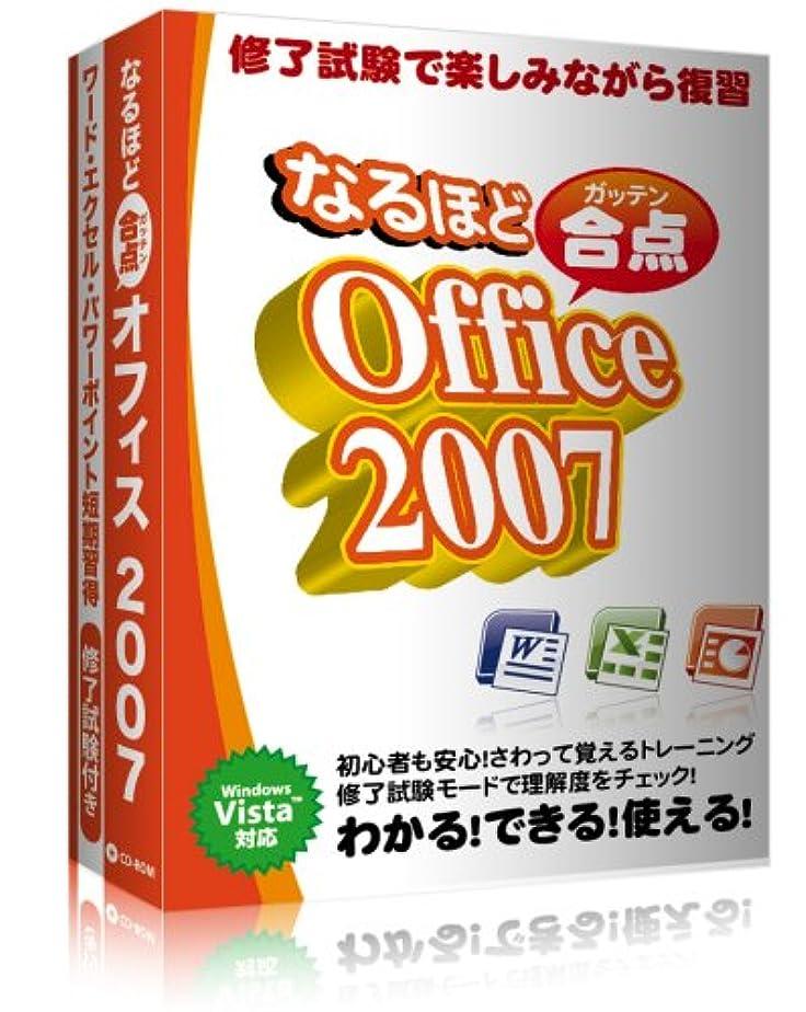 戦闘ご近所夢中なるほど合点 Office2007