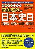 大学入試にでる完全無欠の日本史B〈原始・古代・中世・近世〉―元大手予備校講師・現大学教員が書いた