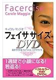 フェイササイズDVD (<DVD>)