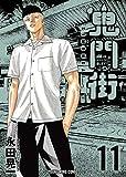 鬼門街(11) (ヤングキングコミックス)