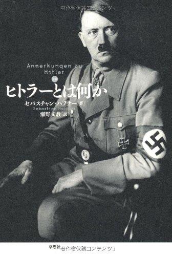 新訳 ヒトラーとは何かの詳細を見る