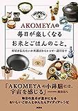 AKOMEYAの 毎日が楽しくなるお米とごはんのこと。 米屋が伝えたいお米選びからレシピ・道具まで (講談社の実用BOOK) 画像