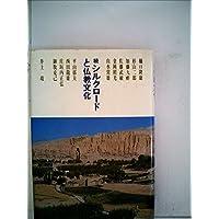シルクロードと仏教文化〈続〉 (1980年)
