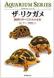 ザ・リクガメ―飼育のすべてがわかる本 (アクアリウム・シリーズ)