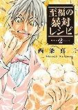 至福の暴対レシピ(2) (ヤングマガジンコミックス)