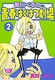 美川べるのの青春ばくはつ劇場(2) (別冊フレンドコミックス)