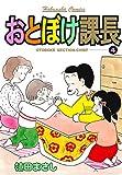 おとぼけ課長 4巻 (まんがタイムコミックス)