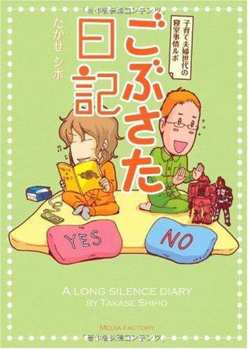 ごぶさた日記 子育て世代夫婦の寝室事情コミックエッセイ