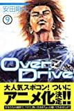 OverDrive(9) (講談社コミックス)