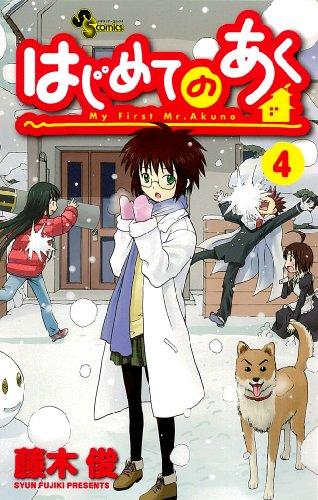 はじめてのあく 4 (少年サンデーコミックス)の詳細を見る