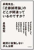 長尾先生、「近藤誠理論」のどこが間違っているのですか?