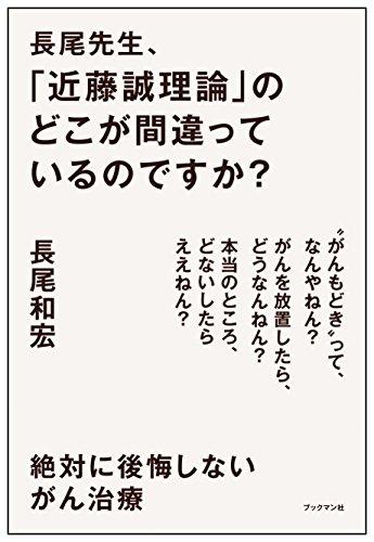 長尾先生、「近藤誠理論」のどこが間違っているのですか? -