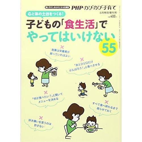 子どもの「食生活」でやってはいけない55 2017年 08 月号 [雑誌]: PHPのびのび子育て 増刊