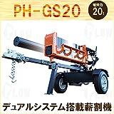 【個人宅配送不可】 PLOW エンジン 薪割機 20トン PH-GS20 ホンダウォーク 【代引不可】
