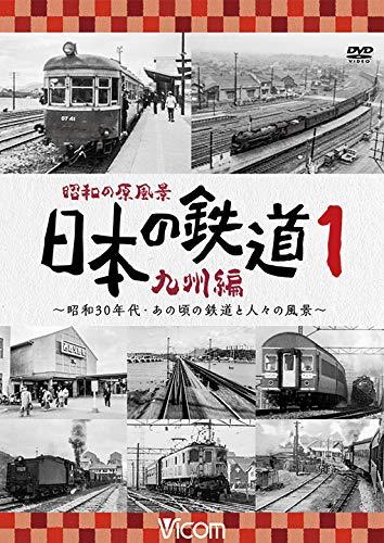 昭和の原風景 日本の鉄道 九州編 第1巻 [DVD]