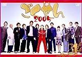 ごくせん 2005 全4巻セット [レンタル落ち] [DVD]