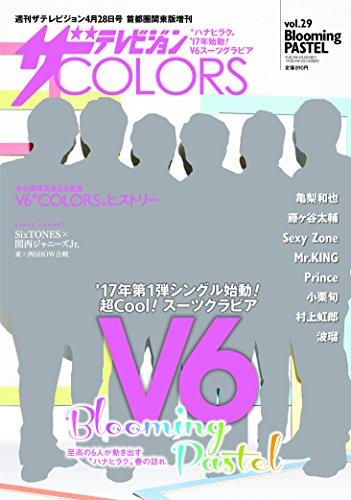 ザテレビジョンCOLORS vol.29 Blooming PASTEL