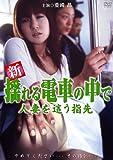 新・揺れる電車の中で ~人妻を這う指先~(復刻スペシャルプライス版)
