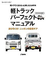 軽トラックパーフェクトマニュアル