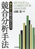 中央経済社 高橋透 勝ち抜く戦略実践のための 競合分析手法の画像