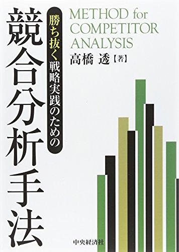 勝ち抜く戦略実践のための 競合分析手法