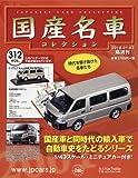 隔週刊国産名車コレクション全国版(312) 2018年 1/3 号 [雑誌]